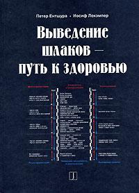 http://alg-massage.ru/assets/images/Entshura_Lokemper_book.jpg